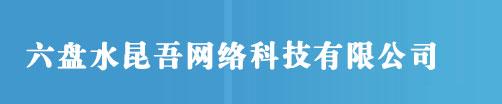 六盘水网站建设_seo优化_网络推广